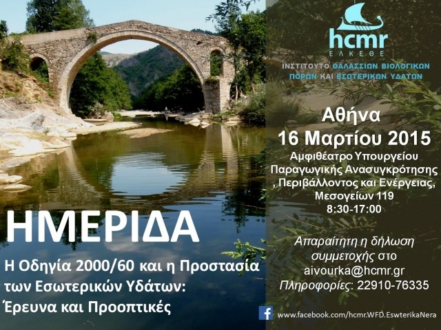 HMERIDA_Odigia2000/60